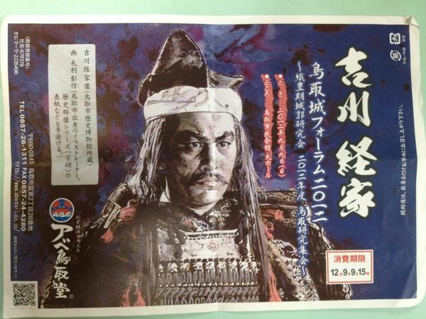 安来の文化財(非公式) on Twit...