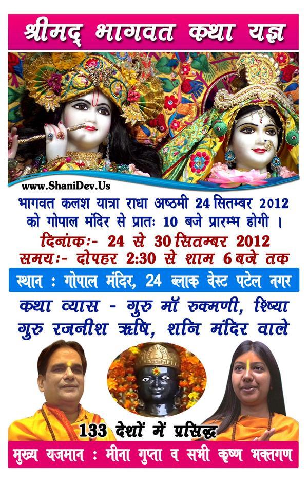 Guru maa rokmani on twitter invitation card to all for shrimad guru maa rokmani on twitter invitation card to all for shrimad bhagwat katha gyan yagya at new delhi from 24 30 sep by pujya guru maa rokmani ji stopboris Gallery