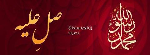 سجلوا حضوركم بالصلاة على محمد وآل محمد - صفحة 28 A2wutHDCYAAgXm7