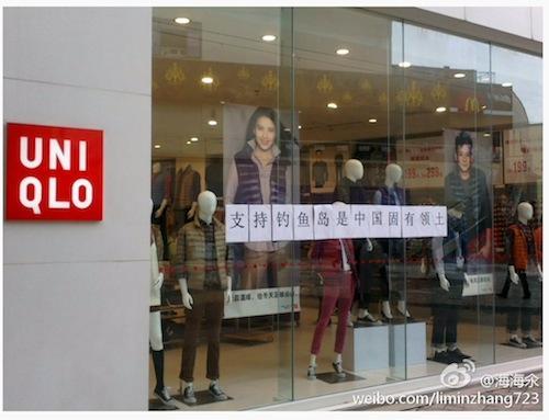 """上海のUNIQLO、""""魚釣島""""の中国領を支持… http://t.co/SkwRbw7j"""