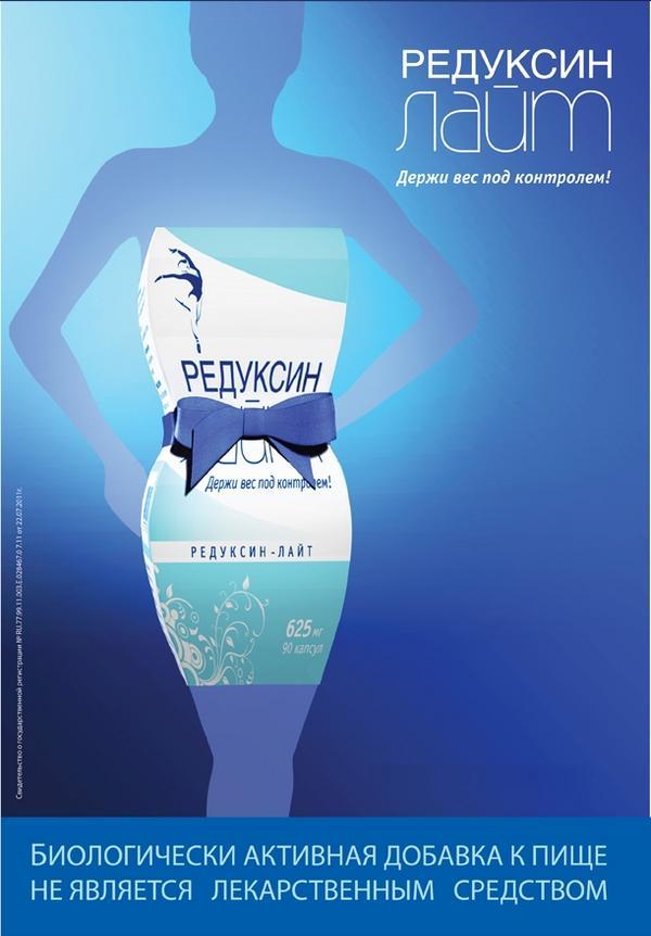 Реклама Лекарства Для Похудения. 10 лучших средств для похудения