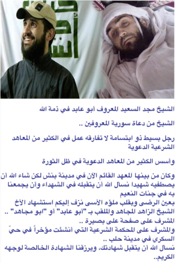 صفحة بطل من ابطال الشام ترجل اليوم  A3LeBuTCcAEY5l8