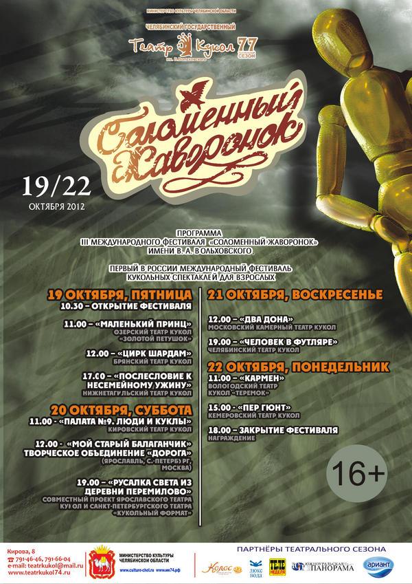 Расписание театров владивосток