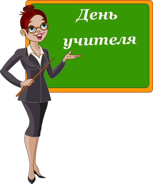 Учитель у доски открытка