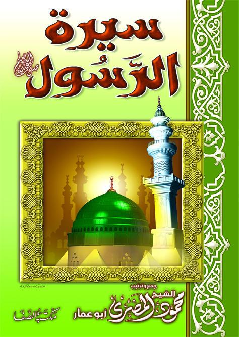 كتاب سيرة الرسول صلى الله