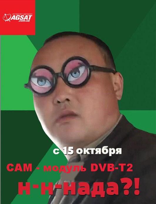 cam модуль мтс тв карта доступа