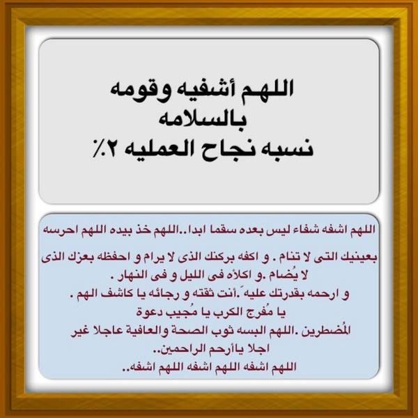 دعاء لمريض Q8 Du3a2 Twitter