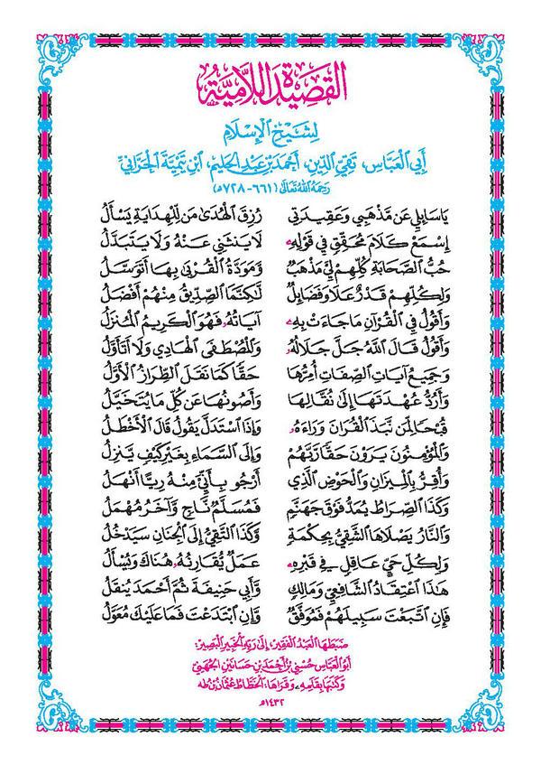 تحميل كتاب عظماء الاسلام