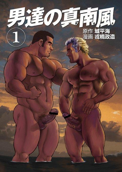 ゲイ 漫画 戦艦コモモ
