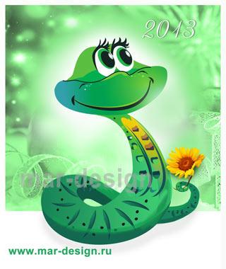змеиный день рождения мультяшные картинки вам приготовить