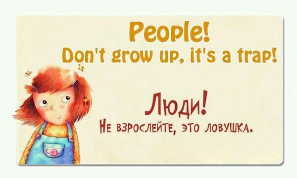пишет картинка люди не взрослейте это ловушка брать любые