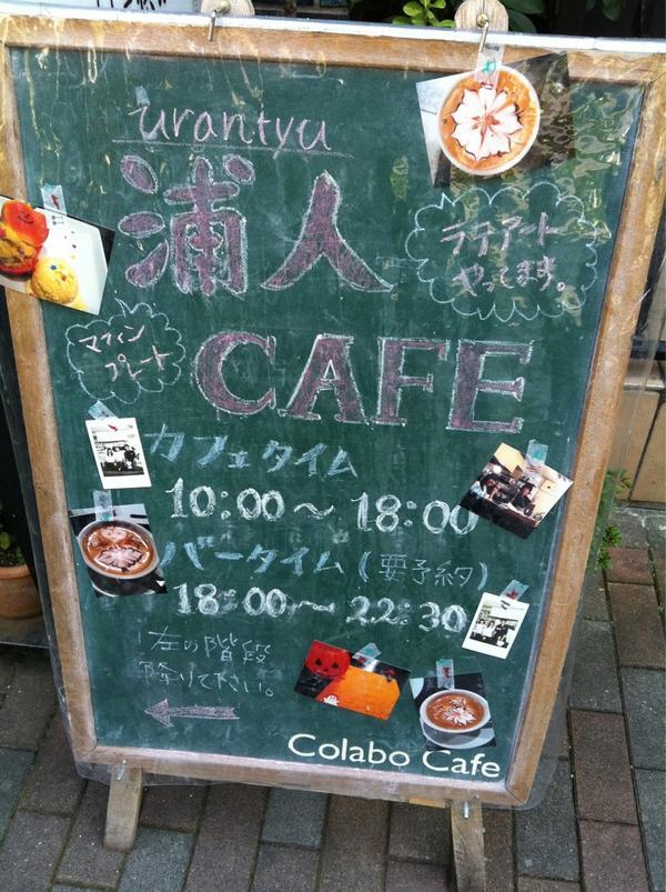 浦人cafe (@urantyucafe)   Twit...