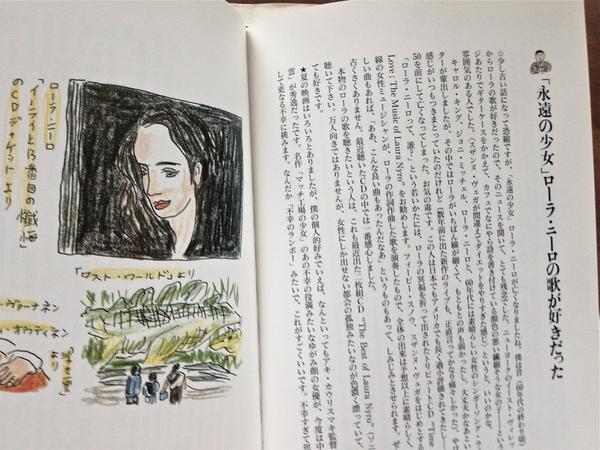 """Shoji on Twitter: """"村上春樹はローラ・ニーロのことがとても好きで ..."""