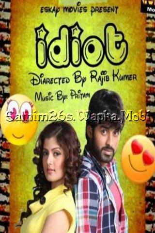 @eskaymovies #Idiot Movie Superduper Hit http://t.co/uJMZDmIz