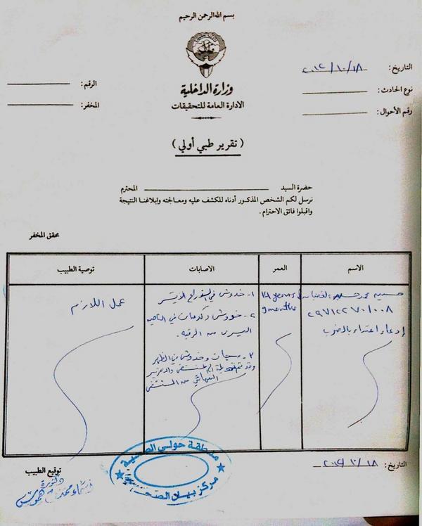 الغضبان على تويتر صورة من تقرير طبي حادثة ضرب طالب كويتي Http T Co Vsmjk15s