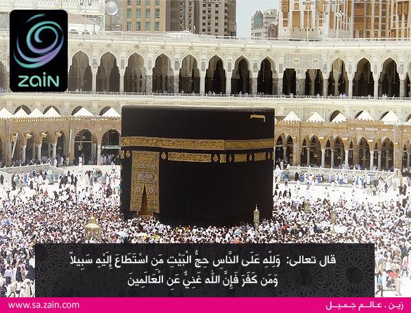 Quran Surah Ali Imran 97 Qs 3 97 In Arabic 14