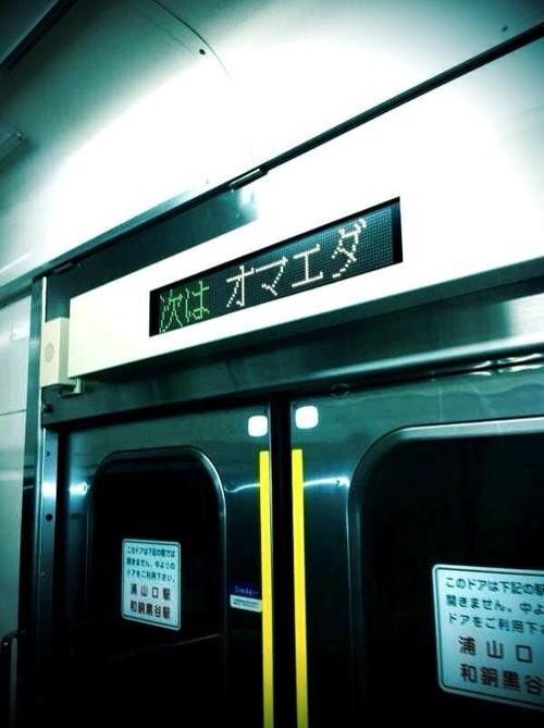 犯行予告!?埼玉県にある小前田駅の電光掲示板が怖いと話題