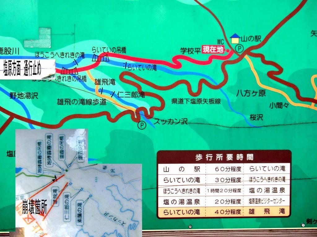 前山八方ヶ原歩道・雄飛の滝歩道通行止め(2012/10/24現在)