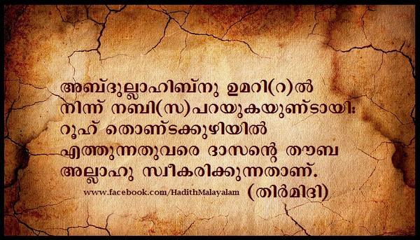 MALAYALAM HADITH (@MalayalamHadith) | Twitter