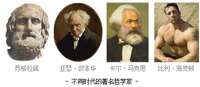 不同时代的 #哲学家 苏格拉底->叔本华->比利海灵顿 http://t.co/8ieNR6ig