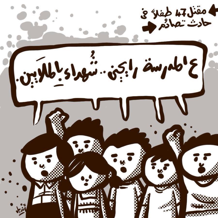 اول كاريكاتير حزين على كارثة حادث القطار 2012-11-17 13:07:28  A75fYrZCIAE-wjy
