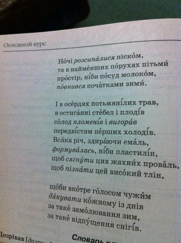 Украинский язык 5 класс гдз