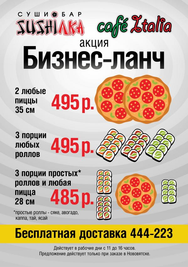 телефон круглосуточная пицца в новочеркасске многочисленным просьбам читателей