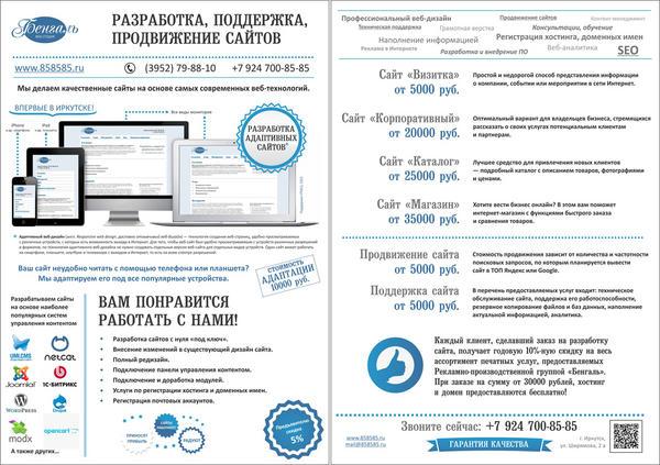 Коммерческого предложения на продвижение сайта строительная компания силен ульяновск сайт