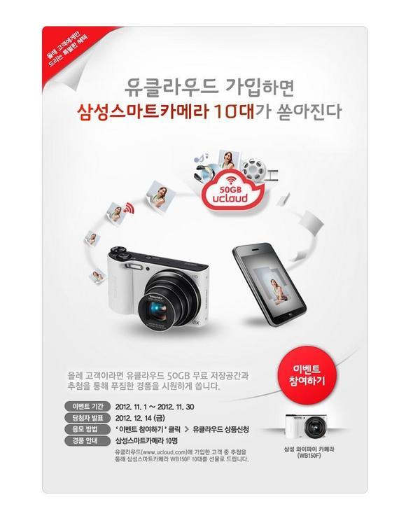 [유클라우드 가입하면 삼성 카메라 10대가 쏟아진다]  궁금해요?   지금 유클라우드 앱 다운받아 로그인하면 응모 완료!  (RT해주신 분중 11분 추첨하여 따뜻한 아메리카노를 드려요~11/11까지) http://t.co/hucue68r