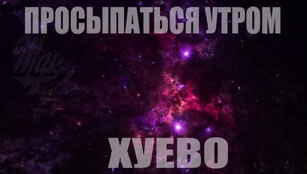 Картинки космос с надписью мама, картинки