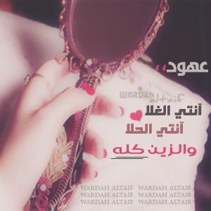 اصــــــيــلــهـ على تويتر عهود انتي الغلا وانتي الحلا والزين كله Http T Co Irxyuhc8