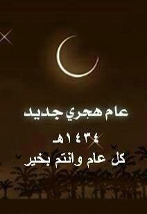 Happy new year Hejri 1434 to all my beloved, friends and followers. كل عام هجري و أحبائي و أصدقائي بخير. 1434hejri http://t.co/Gpe6PE1W