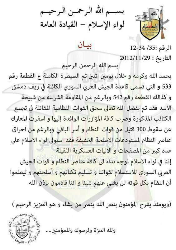 تابعوا معنا معركة تحرير دمشق انه التمكين ورب الكعبه - صفحة 2 A88yJfFCEAIPxYF