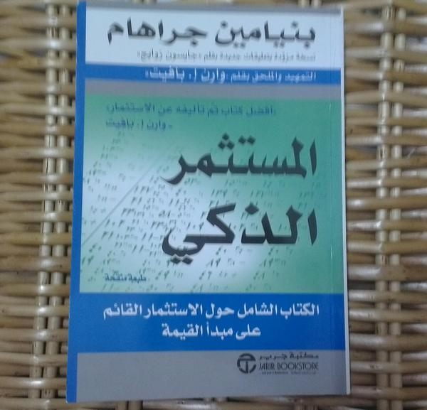 تحميل كتاب المستثمر الذكي pdf بنيامين جراهام مترجم