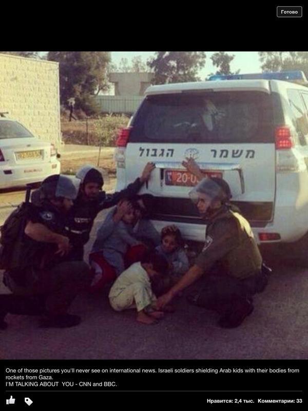 Израильские солдаты своими телами прикрывают арабских детей от ракет летящих из сектора Газы. http://t.co/DTBUcdbz