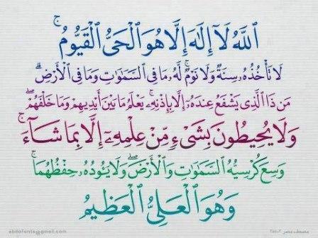 ayat al kursi en arabe pdf