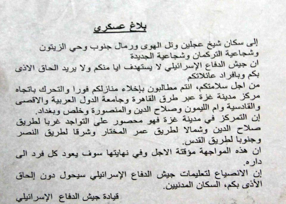 Leaflets dropped by the IDF in Gaza Tuesday afternoon instructing residents to move towards specified areas in the center
