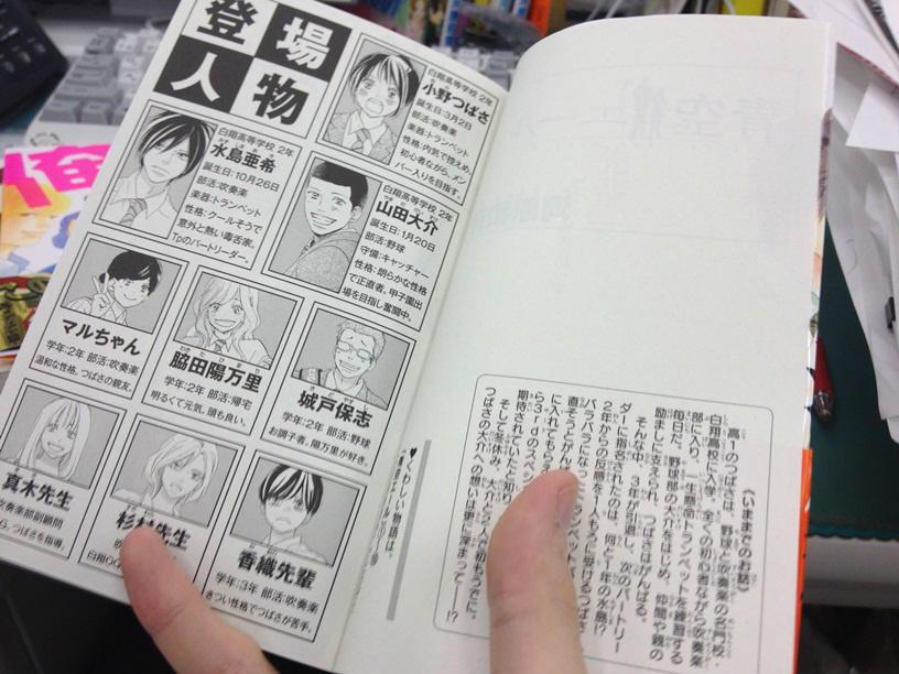 Publication - Betsuma Sister - Baka-Updates Manga