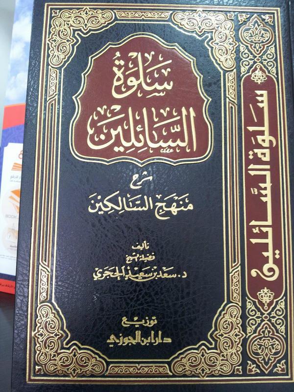 """مكتبة دار الأرقم on Twitter: """"جديد: كتاب : سلوة السائلين شرح منهج السالكين  أنظر الصورة للاستفسار: 17342400 #Bahrain #البحرين #alarqam  http://t.co/B0MpRMaY"""""""