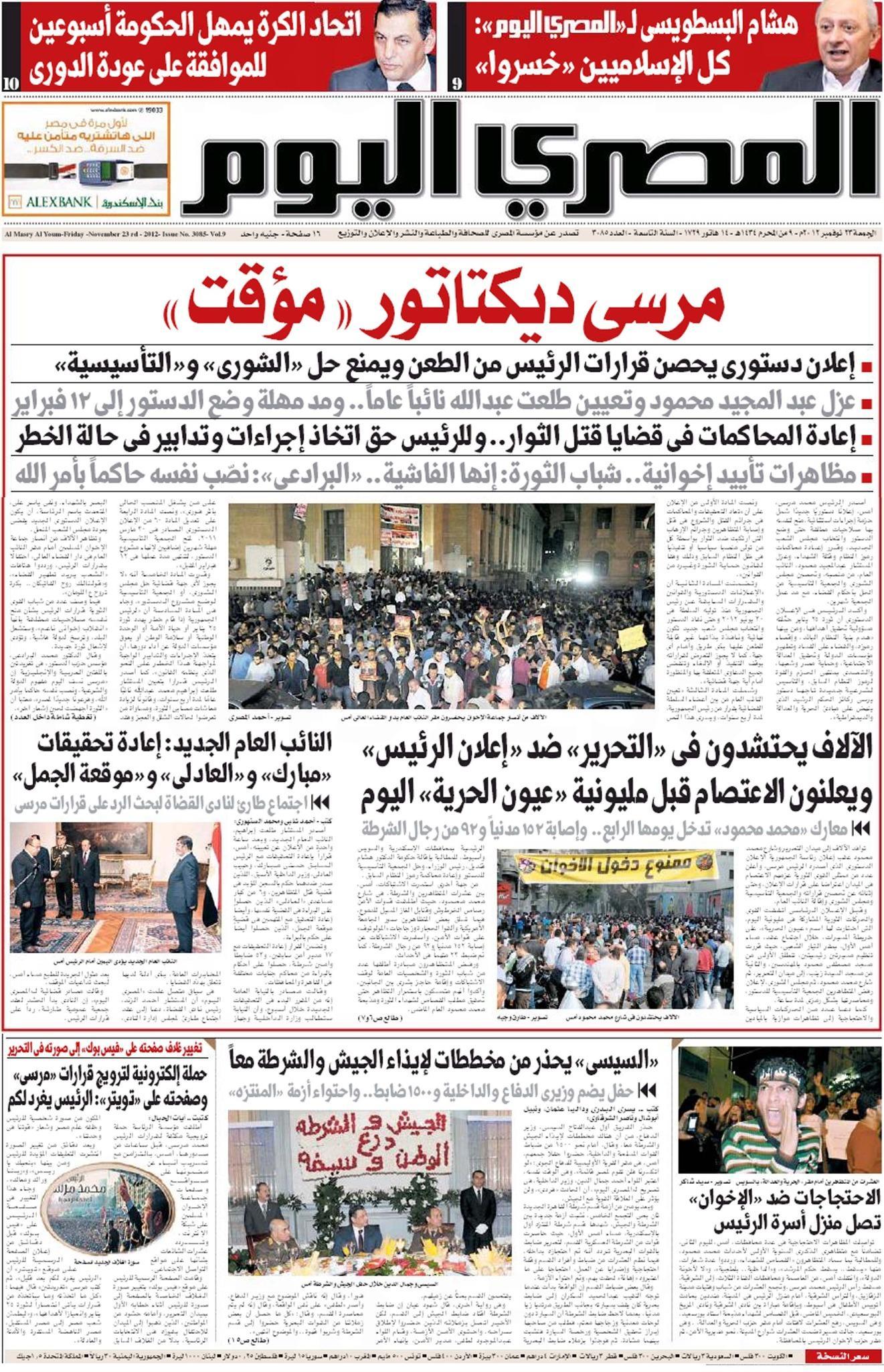 الى اين ..................................... يا مصر A8VKBILCMAALVwB.jpg: