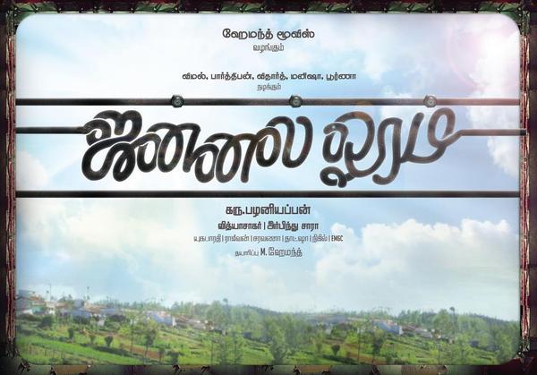 Karu Palaniappan's 'Jannal Oram' started!