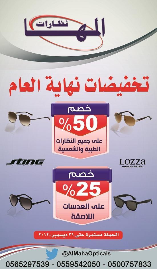 e9e5ea93d Al Maha Opticals on Twitter: