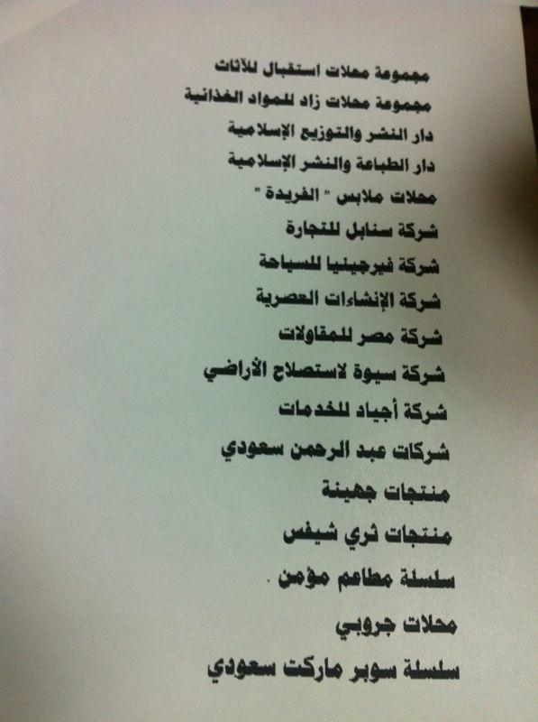 Ahmed Samih On Twitter قائمة أسماء شركات الإخوان لمقاطعة