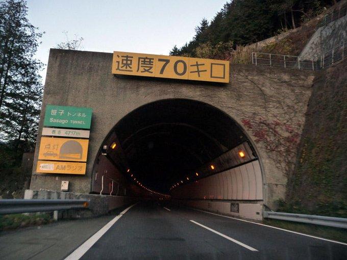 笹子トンネル崩落 - Togetter