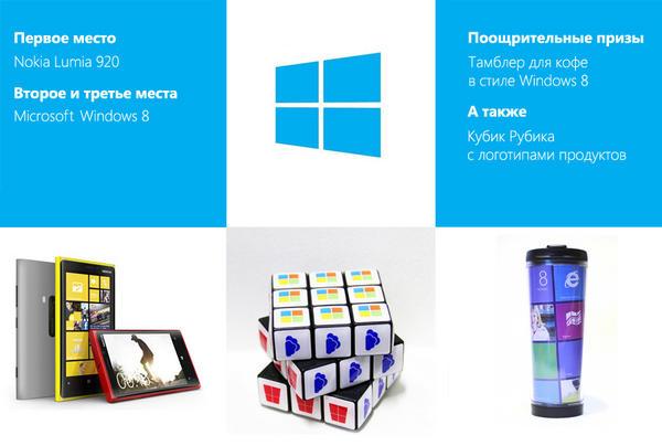 Призы конкурса от Microsoft
