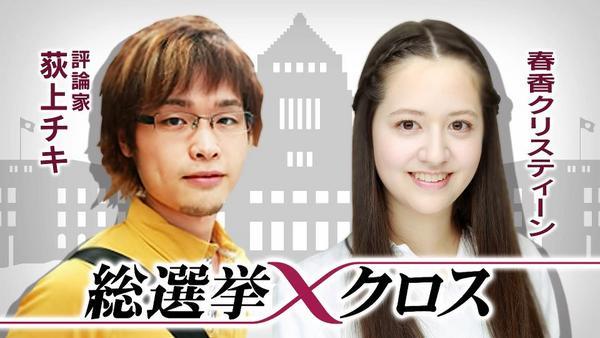 """news23 on Twitter: """"衆院選の公..."""