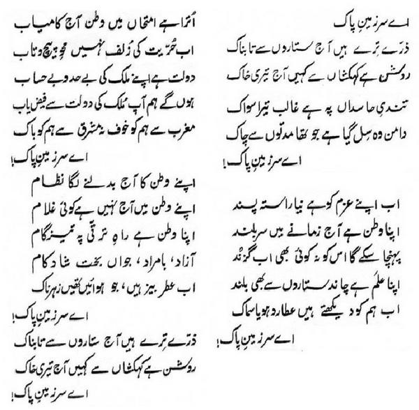"Nadia Erum on Twitter: ""#Pakistan's first National Anthem ..."