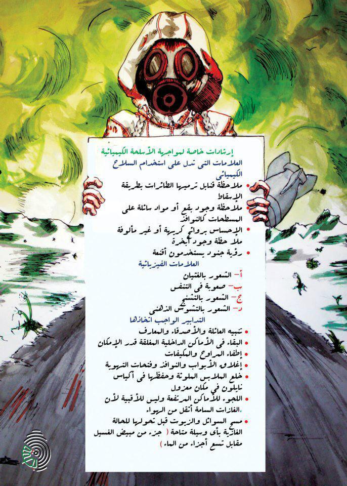 عااجل الى اهلنا في سوريا للوقايه من الضربات الكيماويه A9YDUeECYAMHoym