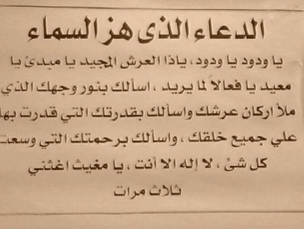 خالد السيحان On Twitter الدعاء الذي هز عرش الرحمان Http T Co Oqcvp0ll