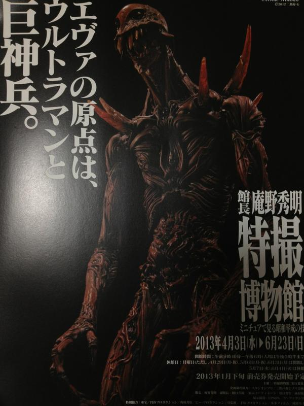 愛媛県美術館にエヴァの原点、特撮がくるぅーー http://t.co/kOhychOV